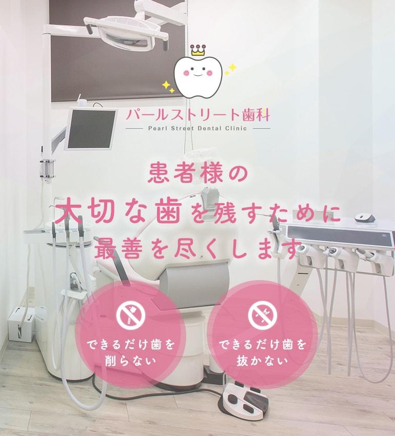 患者様の大切な歯を残すために最善を尽くします